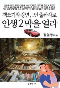 인생 2막을 열라(책쓰기와 강연, 1인 출판사로)