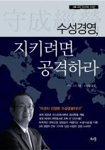 수성경영 지키려면 공격하라(서돌 CEO 인사이트 시리즈)