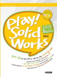 Play! Solid Works(플레이! 솔리드웍스)(Basic)(2015)(CD1장포함)