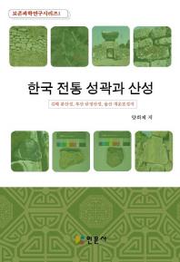 한국 전통 성곽과 산성(보존과학연구시리즈 1)