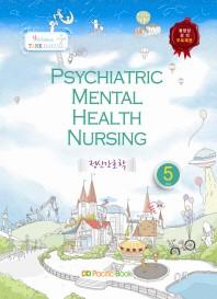 Psychiatric Mental Health Nursing(정신간호학)(9판)(간호 Tank Manual 5)