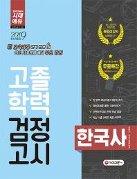 고졸학력 검정고시 한국사(2019)(시대에듀)