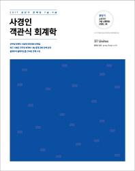 사경인 객관식 회계학(2017)