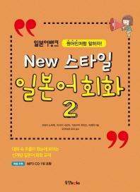 New 스타일 일본어 회화. 2(일본어뱅크)(CD1장포함)