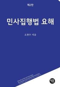 민사집행법 요해(2판)(양장본 HardCover)