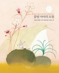 꿀벌 마야의 모험(아름다운 고전 시리즈 28)(양장본 HardCover)