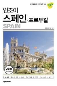 인조이 스페인 포르투갈(2018)