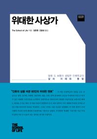 위대한 사상가 /와이즈베리/3-090612