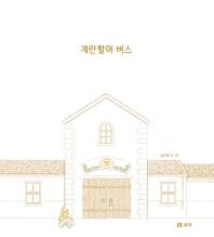 계란말이 버스(보리 어린이 그림책 8)(양장본 HardCover)