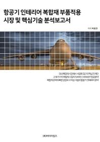 항공기 인테리어 복합재 부품적용 시장 및 핵심기술 분석보고서