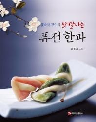 맛깔나는 퓨전 한과(윤숙자 교수의)(반양장)
