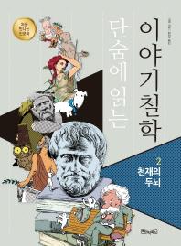 단숨에 읽는 이야기철학. 2: 천재의 두뇌