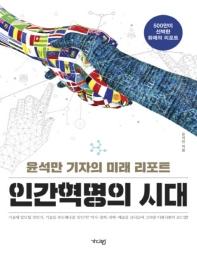 인간혁명의 시대(큰글자책)