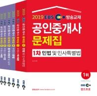 공인중개사 1, 2차 문제집 세트(2019)(EBS 방송교재)(전6권)
