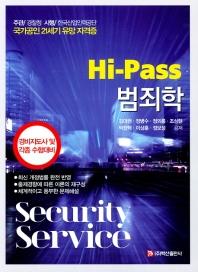 범죄학(Hi-Pass)