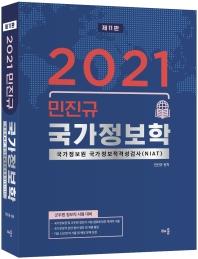 민진규 국가정보학(2021)(11판)