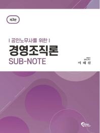 공인노무사를 위한 경영조직론 Sub-Note(3판)