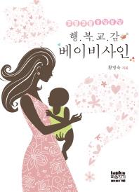 행복교감 베이비사인