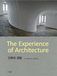 건축의 경험(양장본 HardCover)
