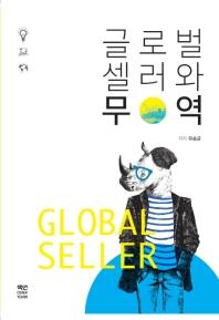 글로벌셀러와 무역