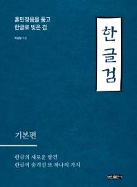 한글검 교본: 기본편