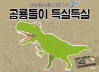 공룡들이 득실득실(누리과정 스티커 놀이북 7)