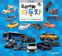 우리아빠 자동차: 현대자동차
