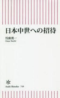 日本中世への招待