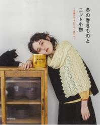 冬の卷きものとニット小物 手編みであたたかく過ごす