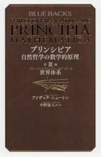 プリンシピア 自然哲學の數學的原理 第3編