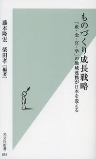 ものづくり成長戰略 「産.金.官.學」の地域連携が日本を變える
