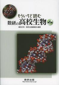 もういちど讀む數硏の高校生物 第1卷