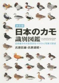 日本のカモ識別圖鑑 決定版 日本産カモの全羽衣をイラストと寫眞で詳述