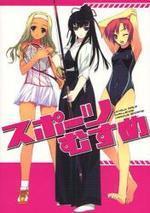 スポ-ツむすめ LOVELY GIRLS CHALLENGE VARIOUS SPORTS!