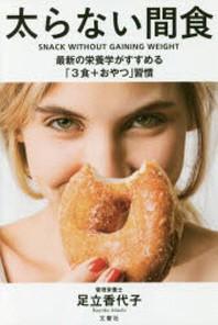 [해외]太らない間食 最新の榮養學がすすめる「3食+おやつ」習慣
