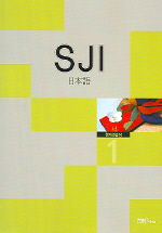 SJI 일본어 한자연습장 1