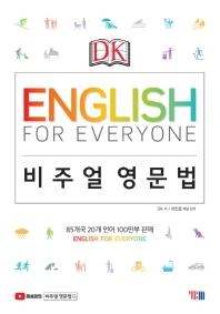 English for Everyone 비주얼 영문법(DK)