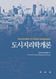 도시지리학개론(양장본 HardCover)