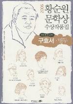 황순원문학상 수상작품집(2006): 명두
