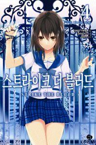 스트라이크 더 블러드. 4: 푸른 마녀의 미궁(J노블(J Novel))
