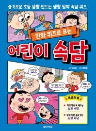 만화 퀴즈로 푸는 어린이 속담