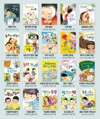 좋은책어린이 저학년문고 세트(1-20권)(전20권)