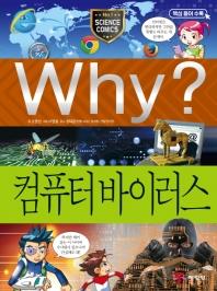 Why? 컴퓨터 바이러스(2판)(초등과학학습만화 57)(양장본 HardCover)