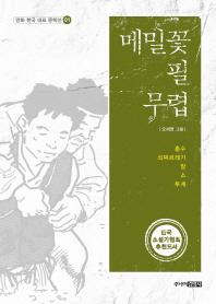 메밀꽃 필 무렵(만화 한국 대표 문학선 1)