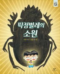 딱정벌레의 소원(창비 호기심 그림책)(양장본 HardCover)