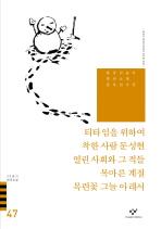 티타임을 위하여 착한 사람 문성현 외(20세기 한국소설 47)(20세기 한국소설 47)