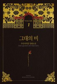 그대의 비. 1