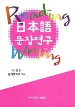 일본어 문장연구