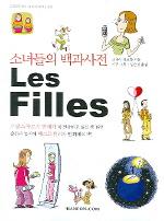 소녀들의 백과사전 (LES FILLES)
