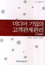 미디어 기업의 고객관계관리(CRM)